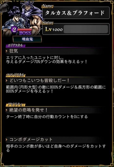 ジョジョSS 究極テクバ 絶望と怨念の復讐鬼 ボス(黒属性)
