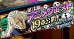 ジョジョSS 4部アニメクエスト 第19章 TOP
