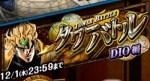 ジョジョSS タワバ DIO編 TOP