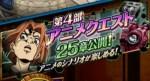 ジョジョSS 4部アニメクエスト 第25章 TOP