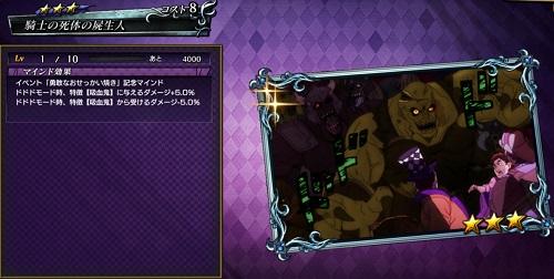 ジョジョDR ☆3スターマインド「騎士の死体の屍生人」