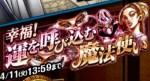 ジョジョSS『幸福!運を呼び込む魔法使い』TOP