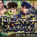 ジョジョDR イベントクエスト『ドリームマッチフェスティバル』を攻略ッ!!