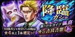 ジョジョDR『☆5吉良実装降臨ガシャ』TOP