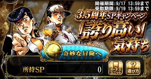 ジョジョSS 3.5周年SPキャンペーン『「誇り高い」気持ち』TOP