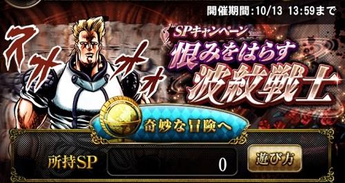 ジョジョSS SPキャンペーン『恨みをはらす波紋戦士』TOP