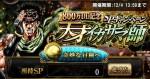 ジョジョSS SPキャンペーン『800万DL記念 天才イカサマ師』TOP
