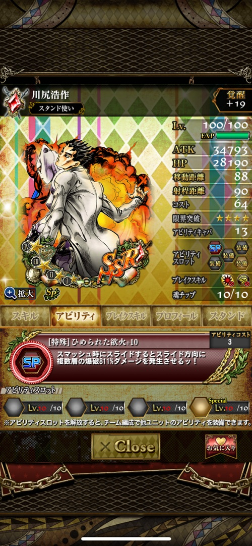 ジョジョSS SSR赤尻 覚醒+19 アビレべ+10
