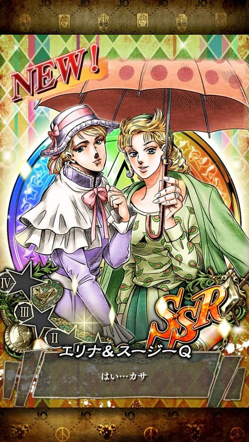 ジョジョSS SSR エリナ&スージーQ NEW!
