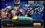 ジョジョSS SPキャンペーン 『「仙道」パワーvsツェペリ』TOP