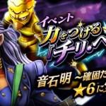 ジョジョDR イベントクエスト『力をつける『チリ・ペッパー』』を攻略ッ!!
