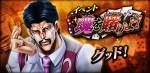 ジョジョDR 『魂を賭けよ!』TOP