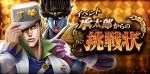 ジョジョDR 『承太郎からの挑戦状』TOP