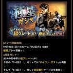 ジョジョSS『極星ガシャ 青犬太郎実装』TOP