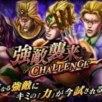 ジョジョDR 超!上級者向けクエスト『強敵襲来CHALLENGE』を攻略ッ!!