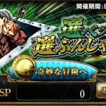 ジョジョSS SPキャンペーン『選べッ!選ぶんじゃあッ!』TOP