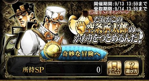 ジョジョSS 4.5周年SPキャンペーン『だれがこの空条承太郎のかわりをつとめるんだ?』TOP