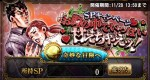 ジョジョSS SPキャンペーン『お胸の中でいっぱい甘えちゃえッ!』TOP