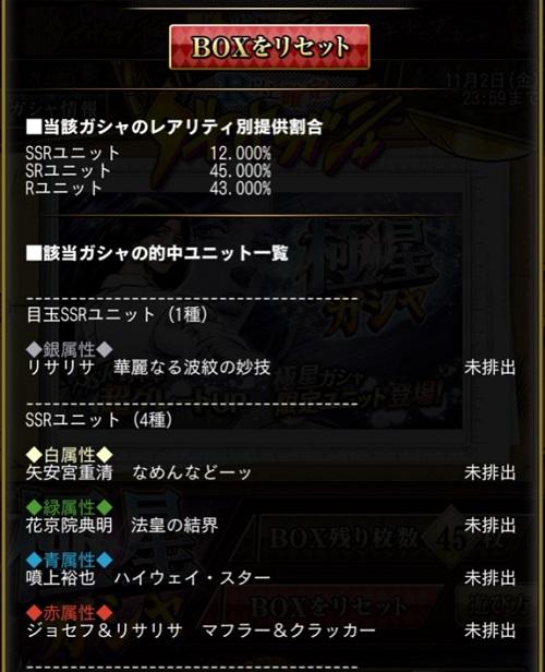 ジョジョSS『極星ガシャ 銀リサ実装』厳選BOX