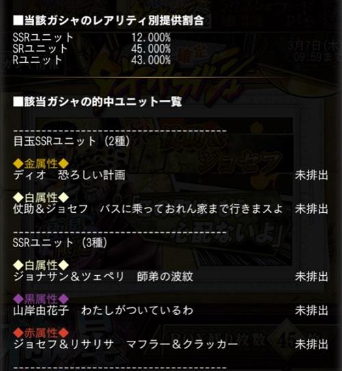 ジョジョSS『5周年極星ガシャ 金ディオ実装』選別BOX その2