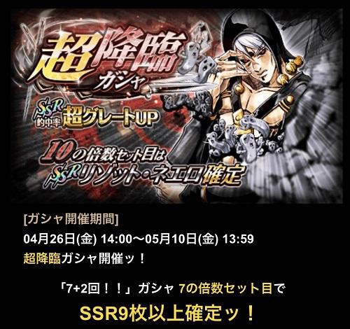 ジョジョSS『リゾット実装!超降臨ガシャ』TOP