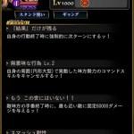 ジョジョSS『テクバα ディアボロ浮上編』黒 攻略パ