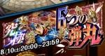 ジョジョSS 究極『6つの弾丸』TOP