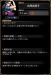 ジョジョSS『TA 進化する少年』EXTRA ボス