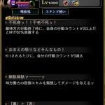 ジョジョSS 『タイムアタック 超越する悪の暴君編』を攻略ゥゥ!