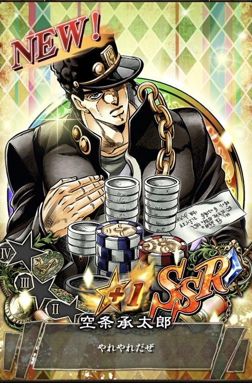 ジョジョSS SSR レイズ太郎+1 NEW!