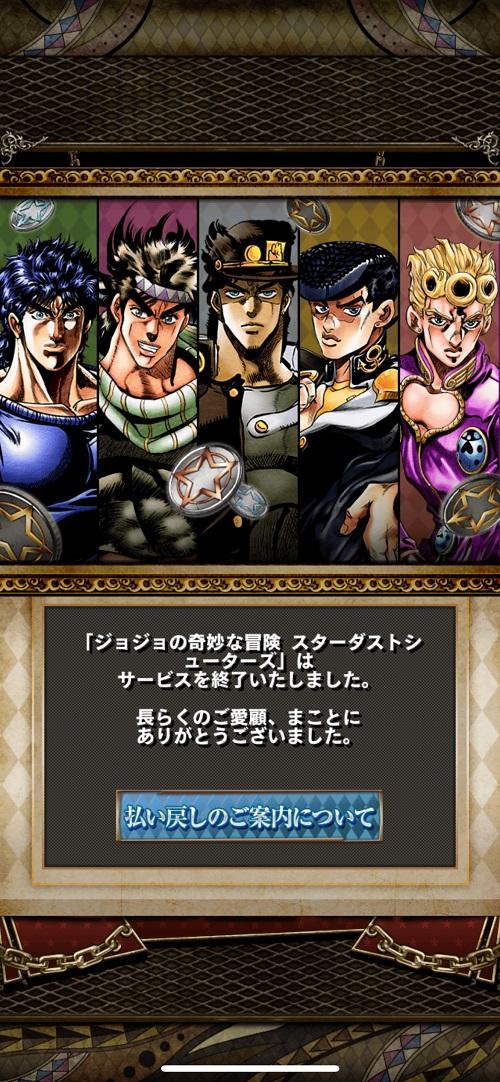 【ジョジョSS】サービス終了画面