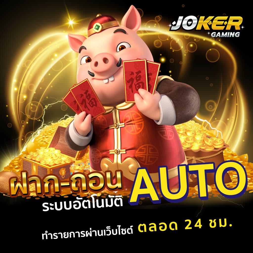 โปรโมชั่น Joker123