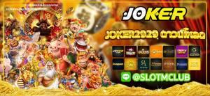 Joker2929 ดาวน์โหลด