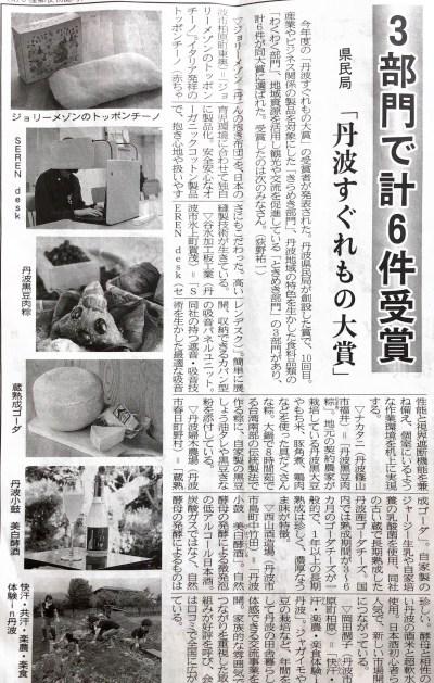 丹波新聞掲載