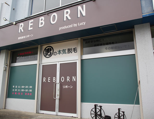 REBORN(リボーン)