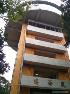 Kenting - forest recreation area observation tower
