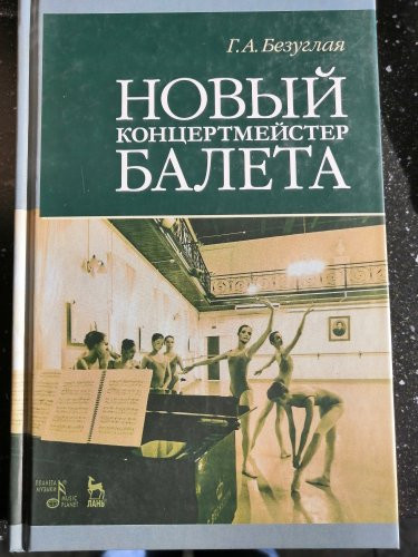 "Galina Bezuglaya's second book ""The New Ballet Accompanist"""
