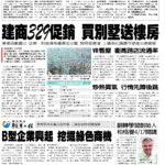 20160322 Economic Daily News_A04_Open registration