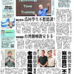 20160411_United Daily News_A03_Interview Coverage