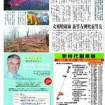 20160411_United Daily News_A08_Ads