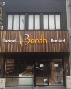 Bakkerij Benth