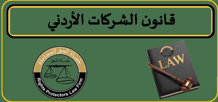 قانون الشركات الأردني رقم 22 لسنة 1997، قانون الشركات، قانون رقم 22 لسنة 1997
