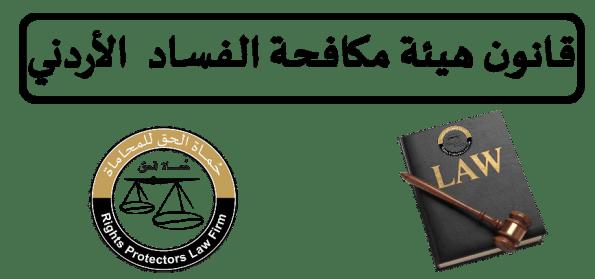 قانون الفساد، قانون مكافحة الفساد ، قانون هيئة الفساد ، قانون هيئة النزاهة ، قانون النزاهة ، قانون مكافحة الفساد