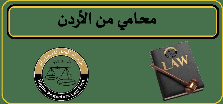 أريد محامي من الأردن