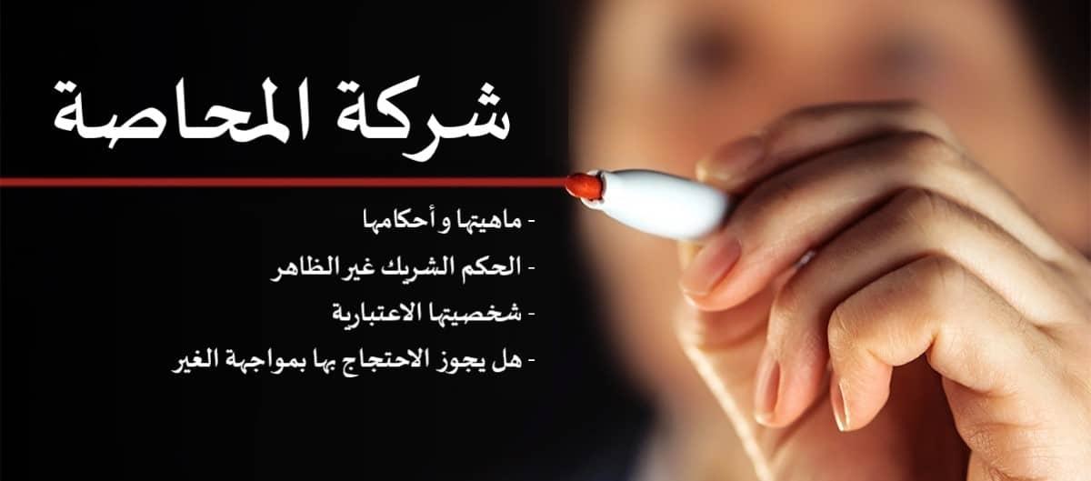 شركة المحاصة ح ماة الحق