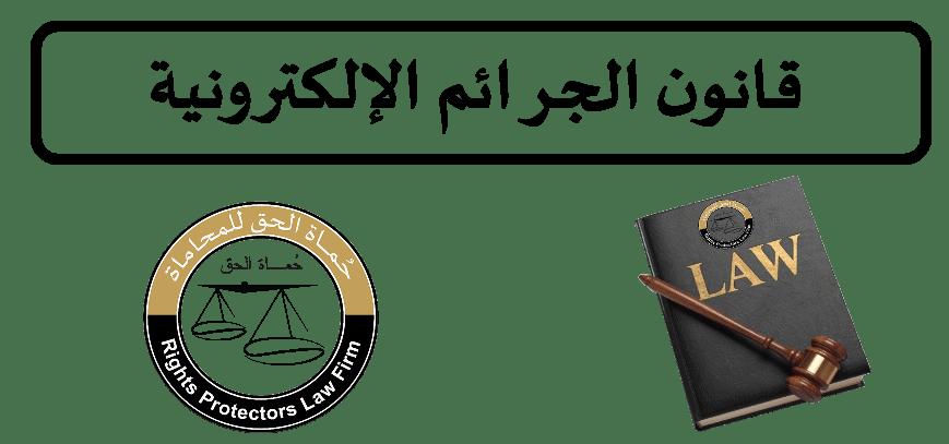 قانون الجرائم الإلكترونية الأردني رقم 27 لسنة 2015