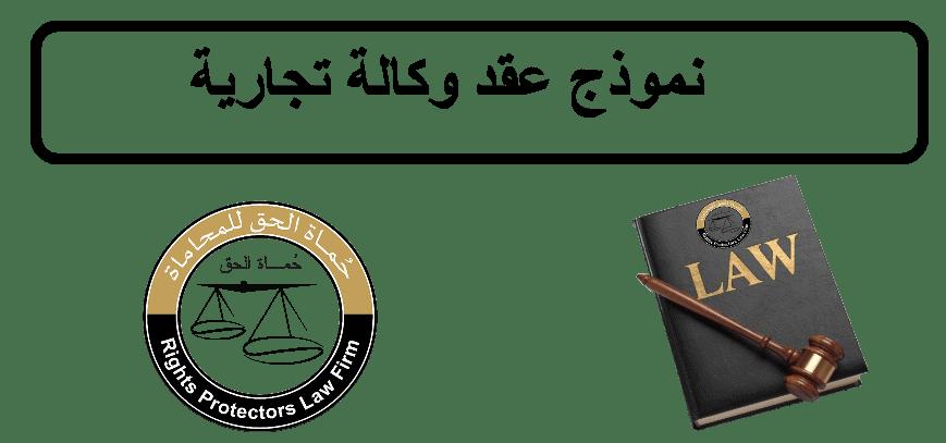 صيغة عقد وساطة تجارية طبقا للقانون السعودي