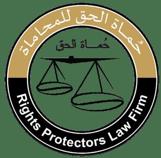 شركة حماة الحق ، محامي الاردن عمان