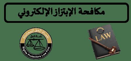 رقم للشرطة الالكترونية، رقم شرطة الجرائم الإلكترونية، مكافحة الابتزاز والتهديد الإلكتروني ، رقم الابتزاز الالكتروني، ابلاغ عن ابتزاز الكتروني، ابتزاز من خارج السعودية، رقم الابتزاز الالكتروني في السعودية