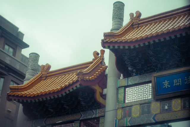 The Gate to Chinatown